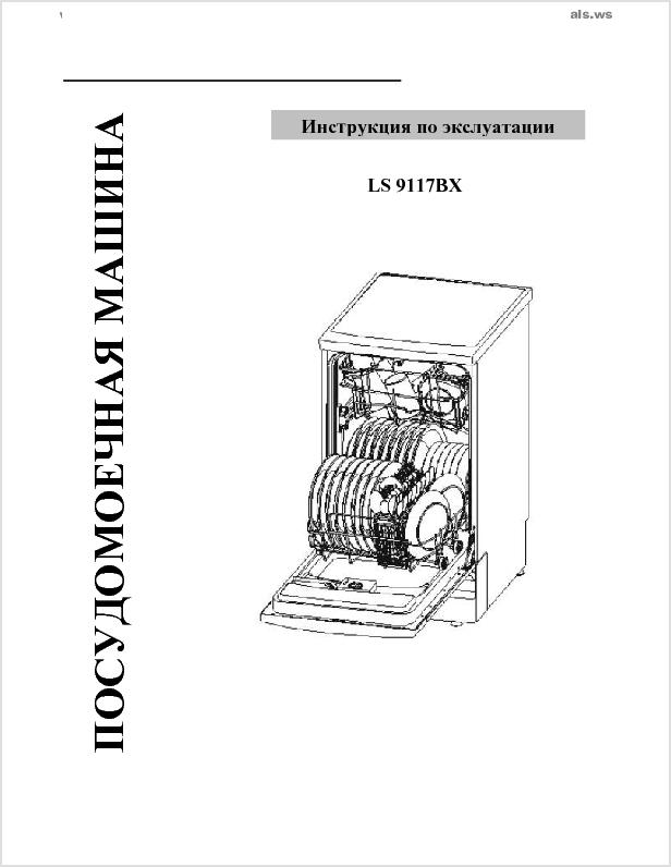 Electrolux стиральная машина